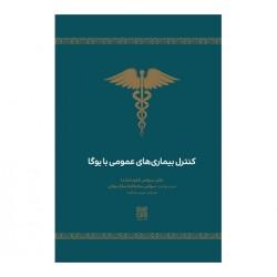 کتاب کنترل بیماری های عمومی با یوگا
