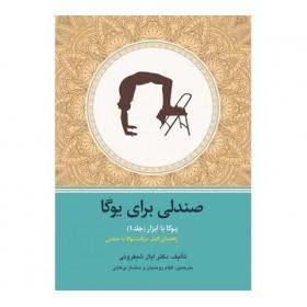 کتاب صندلی برای یوگا ( یوگا با ابزار جلد1)