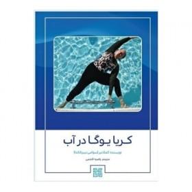 کتاب کریا یوگا در آب
