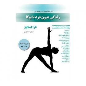 کتاب زندگی بدون درد با یوگا
