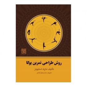 کتاب روش طراحی تمرین یوگا