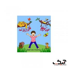 کتاب یوگی کوچولو - نقاش و زبان آموز