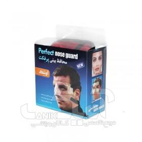 محافظ بینی پرفکت